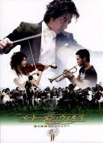 ベートーベン・ウィルス 愛と情熱のシンフォニー DVD-BOXⅡ(通常)(DVD)