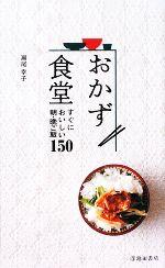 おかず食堂 すぐにおいしい朝・晩ご飯150(新書)