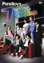 PureBoys 7Color Candles~セブン・カラー・キャンドルズ~(通常)(DVD)