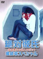 絶対彼氏~完全無欠の恋人ロボット~最終章スペシャル(通常)(DVD)