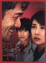 ジェネラル・ルージュの凱旋(通常)(DVD)