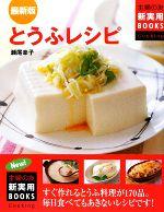 最新版 とうふレシピ(主婦の友新実用BOOKS)(単行本)