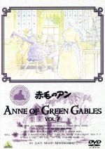 世界名作劇場 赤毛のアン VOL.7(通常)(DVD)