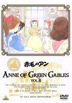 世界名作劇場 赤毛のアン VOL.8(通常)(DVD)