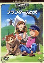世界名作劇場・完結版 フランダースの犬(通常)(DVD)