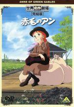 世界名作劇場・完結版 赤毛のアン(通常)(DVD)