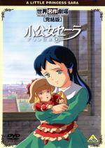 世界名作劇場・完結版 小公女(プリンセス)セーラ(通常)(DVD)