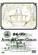 世界名作劇場 赤毛のアン VOL.2(通常)(DVD)