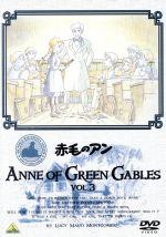 世界名作劇場 赤毛のアン VOL.3(通常)(DVD)