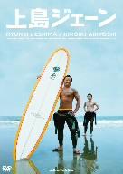 上島ジェーン(通常)(DVD)