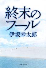 終末のフール(集英社文庫)(文庫)
