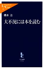 大不況には本を読む(中公新書ラクレ)(新書)