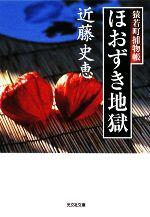 ほおずき地獄 猿若町捕物帳(光文社時代小説文庫)(文庫)