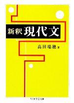 新釈 現代文(ちくま学芸文庫)(文庫)