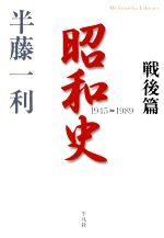 昭和史 戦後篇 1945‐1989(平凡社ライブラリー672)(新書)