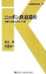ニッポン鉄道遺産 列車に栓抜きがあった頃(交通新聞社新書)(新書)