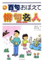 百句おぼえて俳句名人(CD1枚付)(児童書)