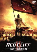 レッドクリフ PartⅡ-未来への最終決戦- スタンダード・エディション(通常)(DVD)