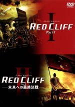 レッドクリフ PartI&Ⅱ DVDツインパック(通常)(DVD)
