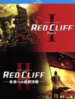 レッドクリフ PartI&Ⅱ ブルーレイツインパック(Blu-ray Disc)(BLU-RAY DISC)(DVD)