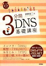 3分間DNS基礎講座 世界一わかりやすいネットワークの授業(単行本)