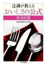 辻調が教えるおいしさの公式 西洋料理(ちくま文庫)(文庫)