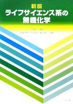 ライフサイエンス系の無機化学(単行本)