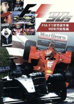 FIA F1 世界選手権 90年代総集編(DVD)