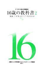 ドラゴン桜公式副読本 16歳の教科書 ドラゴン桜公式副読本-「勉強」と「仕事」はどこでつながるのか(2)(新書)