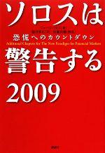ソロスは警告する 恐慌へのカウントダウン(2009)(単行本)