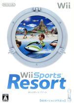 【同梱版】Wiiスポーツ リゾート(外箱、Wiiモーションプラス×1付)(ゲーム)