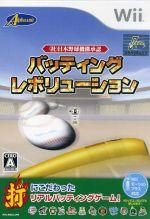 バッティング レボリューション(社)日本野球機構承認(ゲーム)