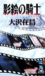 影絵の騎士(トクマ・ノベルズ)(新書)