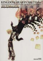 キングダムハーツ 358/2Days アルティマニア(単行本)