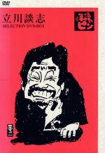 立川談志「落語のピン」セレクション DVD-BOX Vol.参(通常)(DVD)