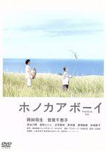 ホノカアボーイ(通常)(DVD)