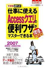 仕事に使えるAccessクエリの便利ワザがマスターできる本 2007/2003/2002対応(できるポケット)(新書)