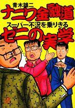 ナニワ金融道 スーパー不況を乗りきるゼニの美学(講談社+α文庫)(文庫)
