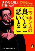 ニッポン人の良いとこ、悪いとこ 世界の文明人が驚いた!(KAWADE夢文庫)(文庫)
