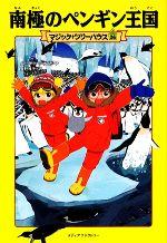 南極のペンギン王国(マジック・ツリーハウス26)(児童書)