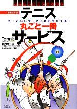 テニス丸ごと一冊サービス テニスなるほどレッスン(Tennis Magazine extra)(単行本)