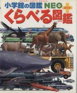 くらべる図鑑(小学館の図鑑NEO+)(児童書)