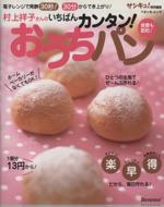 村上祥子さんのいちばんカンタン!おうちパン(単行本)