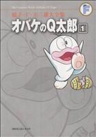 オバケのQ太郎(藤子・F・不二雄大全集)(1)(藤子・F・不二雄大全集)(大人コミック)