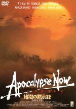 地獄の黙示録 特別完全版(通常)(DVD)