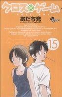 クロスゲーム(15)(サンデーC)(少年コミック)