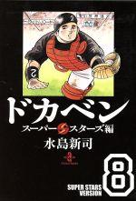 ドカベン スーパースターズ編(文庫版)(8)秋田文庫