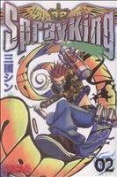 Spray King(2)(ライバルKC)(少年コミック)