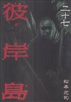 彼岸島(27)(ヤングマガジンKCSP)(大人コミック)