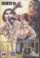 TOUGH-タフ-(25)(ヤングジャンプC)(大人コミック)